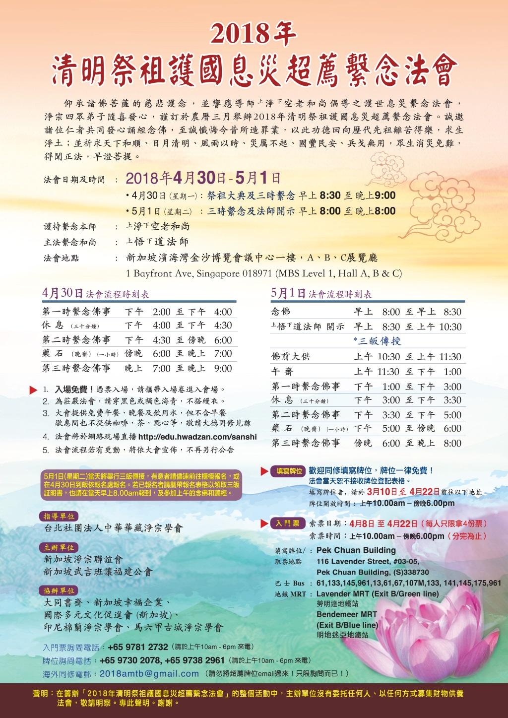 2018清明祭祖護國息災超薦繫念法會.jpg