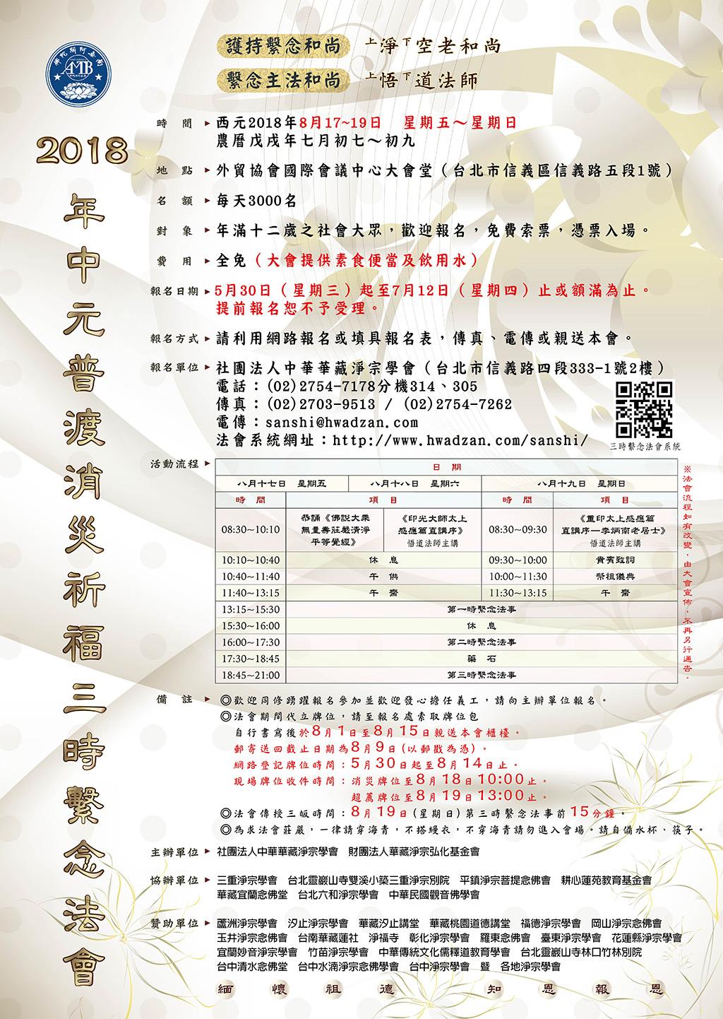 2018中元法會海報.jpg